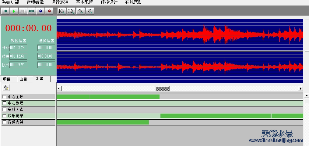 音乐喷泉编程软件